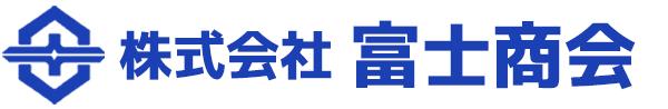 株式会社富士商会